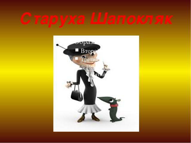 Старуха Шапокляк