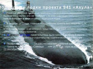 Подводные лодки проекта 941 «Акула» Тяжёлые ракетные подводные крейсеры страт