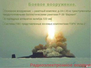 Боевое вооружение. ⍟Основное вооружение – ракетный комплекс д-19 с 20-ю трехс