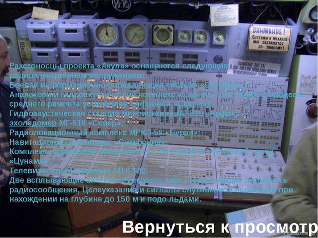 Сравнительная характеристика ⍟Советский атомный крейсер имеет только одного д...