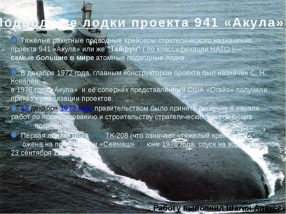 Подводные лодки проекта 941 «Акула» Тяжёлые ракетные подводные крейсеры страт...