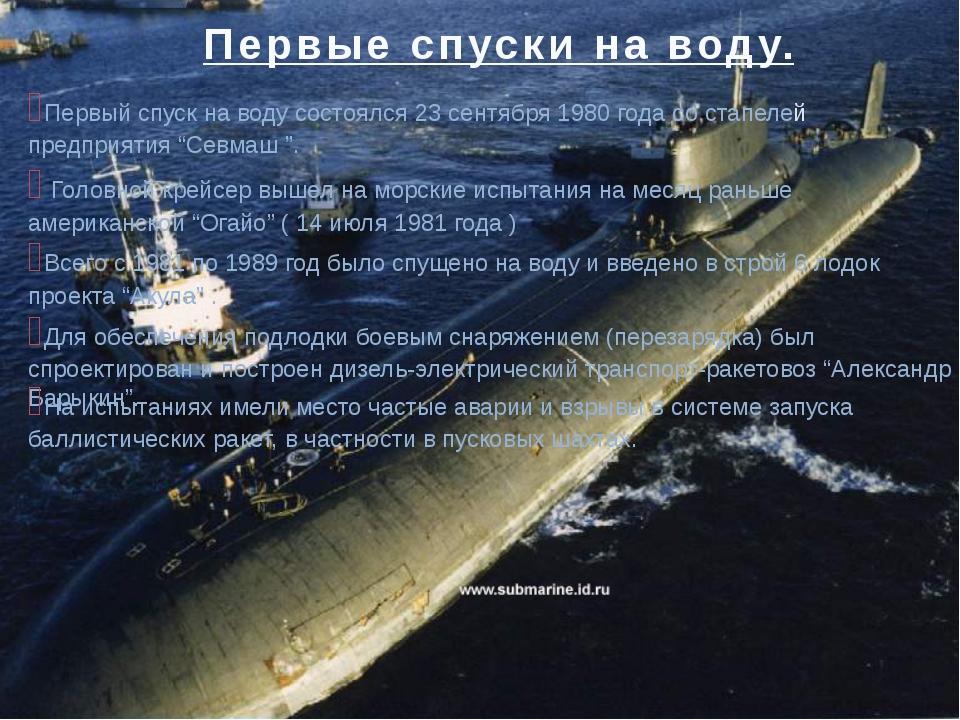 Ракетоносцы проекта «Акула» оснащаются следующим радиоэлектронным вооружением...