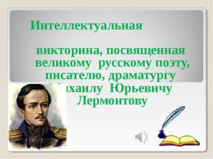 Интеллектуальная викторина, посвященная великому русскому поэту, писателю, др