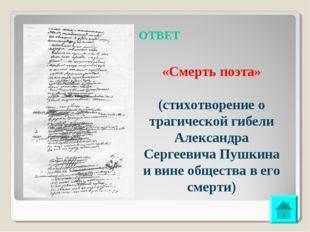 ОТВЕТ «Смерть поэта» (стихотворение о трагической гибели Александра Сергеевич