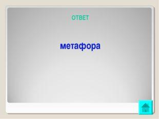 ОТВЕТ метафора