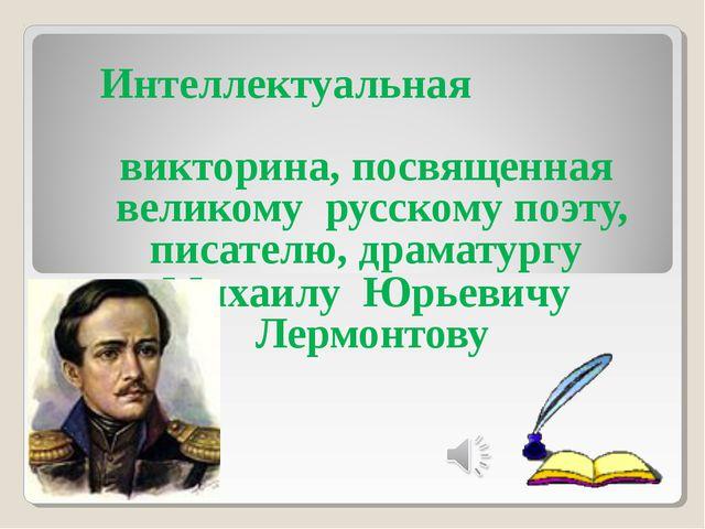 Интеллектуальная викторина, посвященная великому русскому поэту, писателю, др...