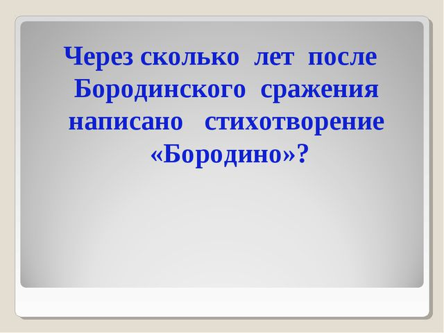 Через сколько лет после Бородинского сражения написано стихотворение «Бородин...