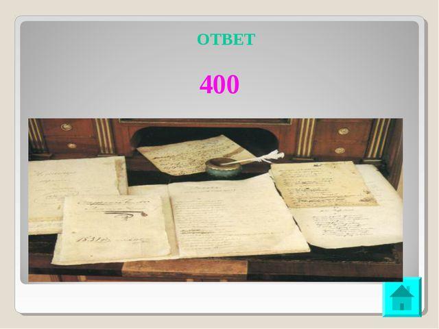ОТВЕТ 400