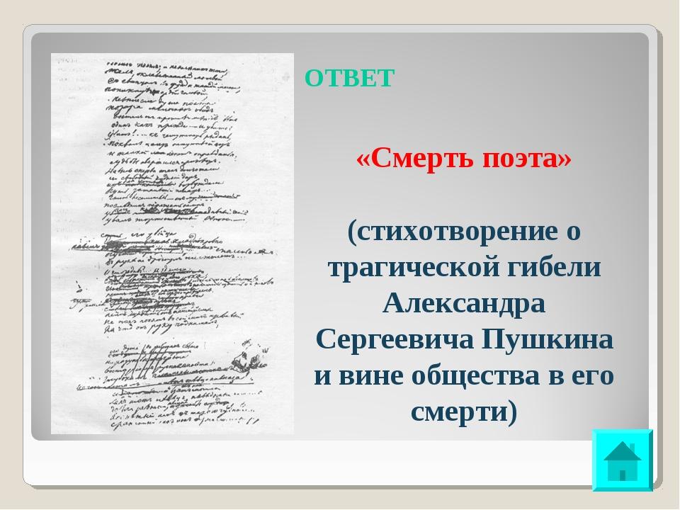 ОТВЕТ «Смерть поэта» (стихотворение о трагической гибели Александра Сергеевич...