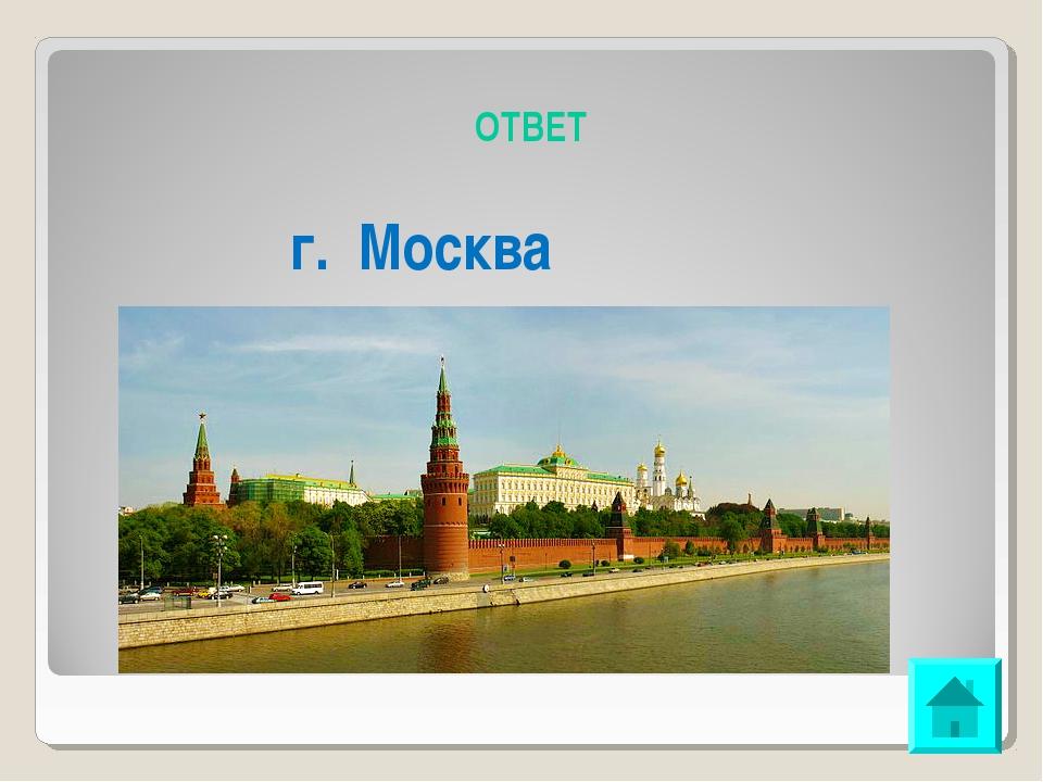 ОТВЕТ г. Москва