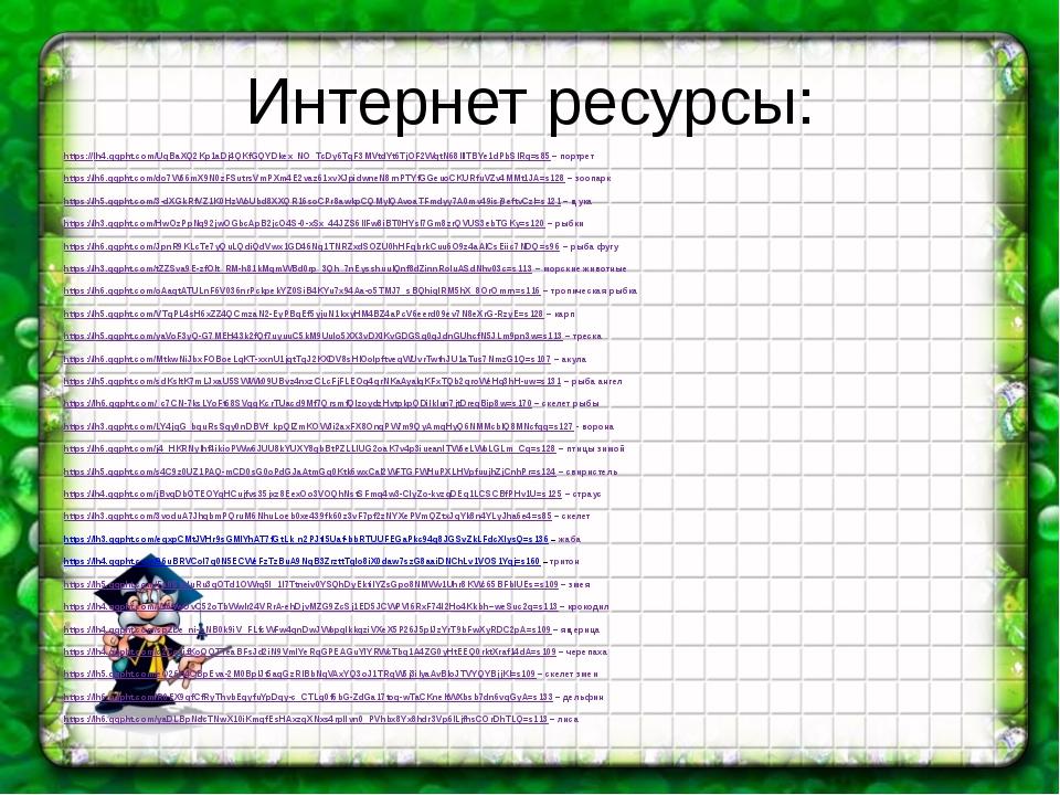 Интернет ресурсы: https://lh4.ggpht.com/UqBaXQ2Kp1aDj4QKfGQYDkex_NO_TcDy6TqF3...