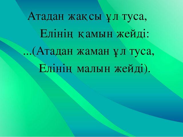 Атадан жақсы ұл туса, Елінің қамын жейді: ...(Атадан жаман ұл туса, Елінің ма...
