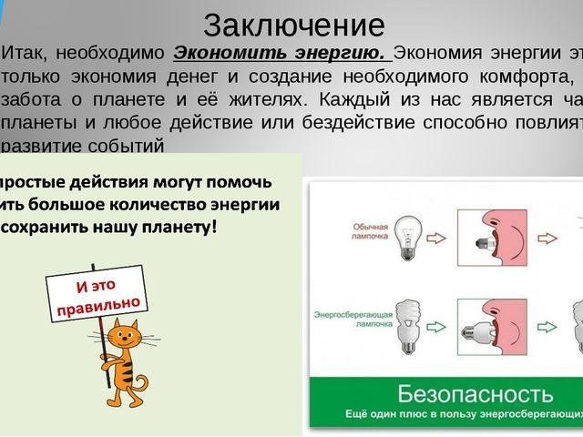 Заключение Итак, необходимо Экономить энергию. Экономия энергии это не только...