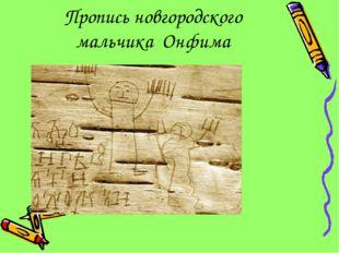 Пропись новгородского мальчика Онфима