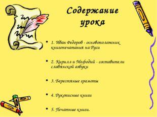 Содержание урока 1. Иван Федоров - основоположник книгопечатанья на Руси 2. К