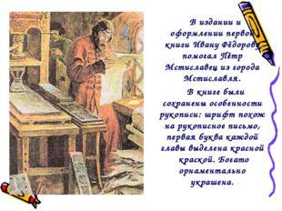 В издании и оформлении первой книги Ивану Фёдорову помогал Пётр Мстиславец и