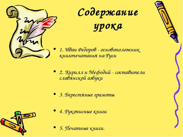 Содержание урока 1. Иван Федоров - основоположник книгопечатанья на Руси 2. К...