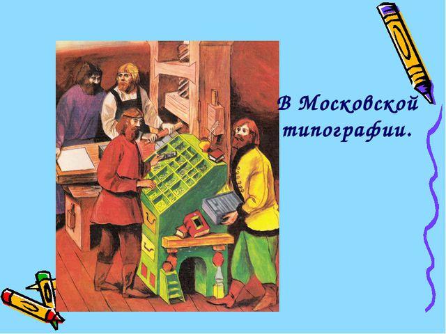 В Московской типографии.