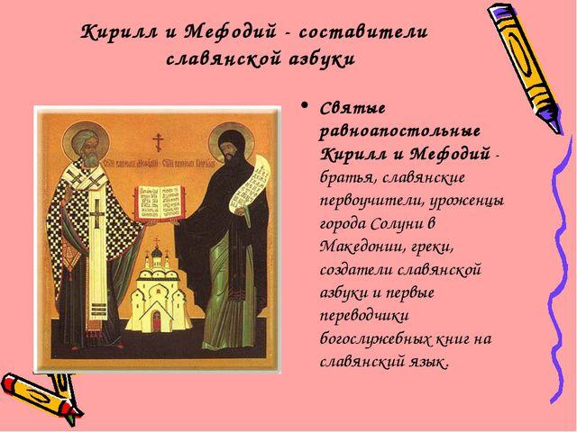 Кирилл и Мефодий - составители славянской азбуки Необходимо вставить материа...