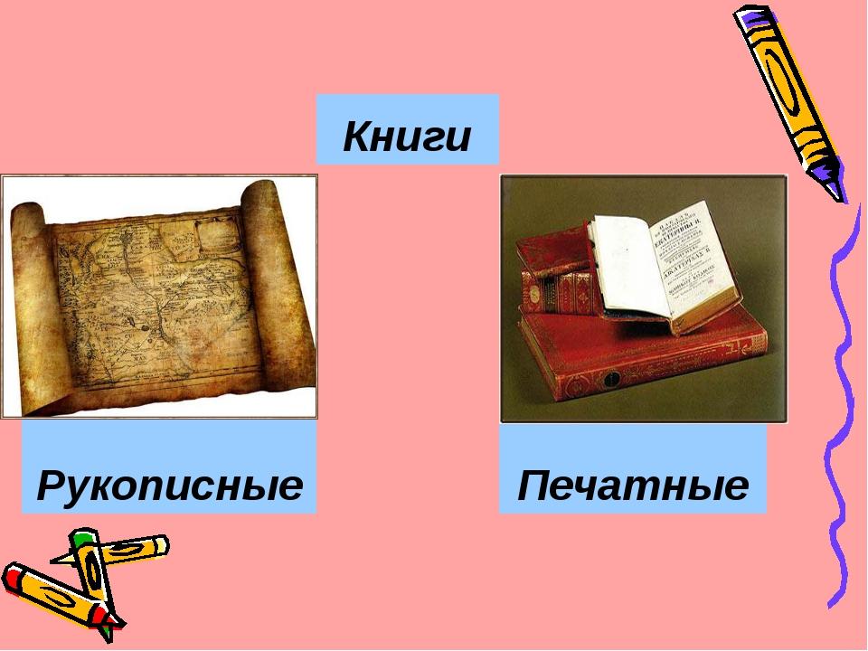 Книги  РукописныеПечатные