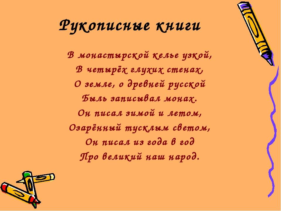 Рукописные книги В монастырской келье узкой, В четырёх глухих стенах, О земл...