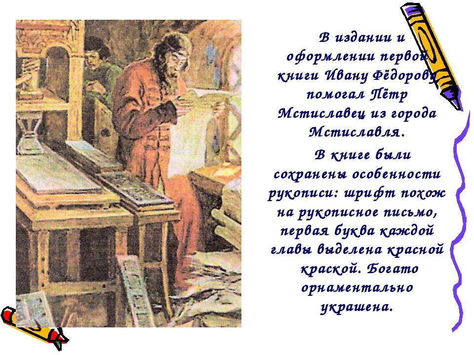 В издании и оформлении первой книги Ивану Фёдорову помогал Пётр Мстиславец и...