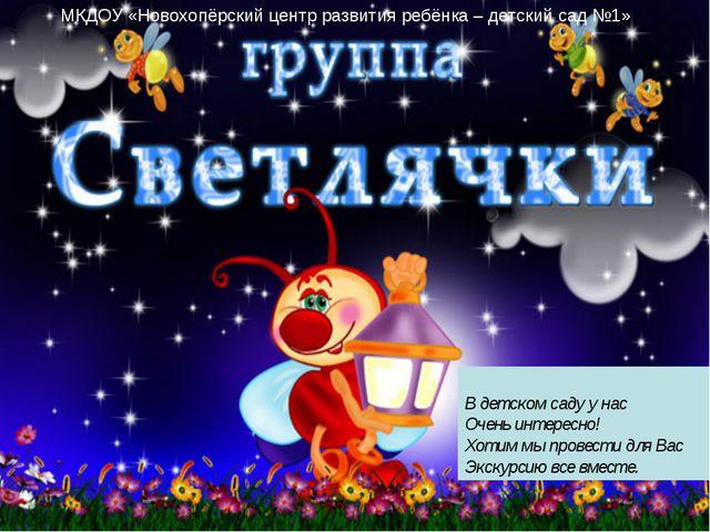 МКДОУ «Новохопёрский центр развития ребёнка – детский сад №1» В детском саду...