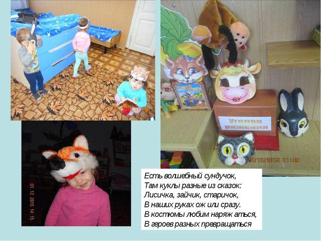Есть волшебный сундучок, Там куклы разные из сказок: Лисичка, зайчик, стари...