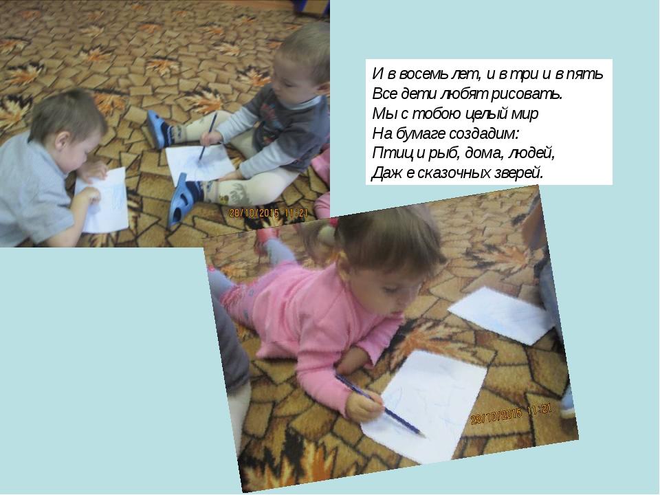 И в восемь лет, и в три и в пять Все дети любят рисовать. Мы с тобою целый...