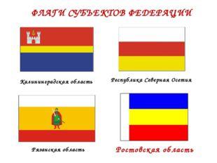 Калининградская область Республика Северная Осетия Рязанская область Ростовск
