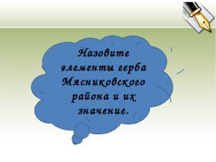 Назовите элементы герба Мясниковского района и их значение.