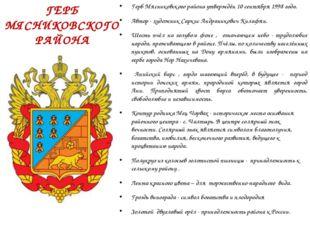 ГЕРБ МЯСНИКОВСКОГО РАЙОНА Герб Мясниковского района утверждён 10 сентября 199