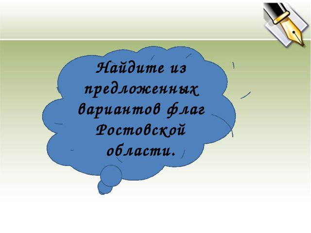 Найдите из предложенных вариантов флаг Ростовской области.
