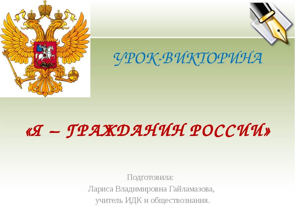 УРОК-ВИКТОРИНА Подготовила: Лариса Владимировна Гайламазова, учитель ИДК и об...