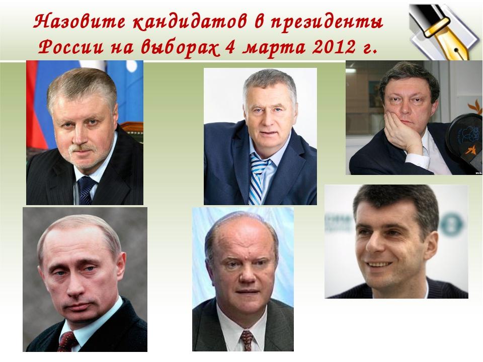 Назовите кандидатов в президенты России на выборах 4 марта 2012 г.