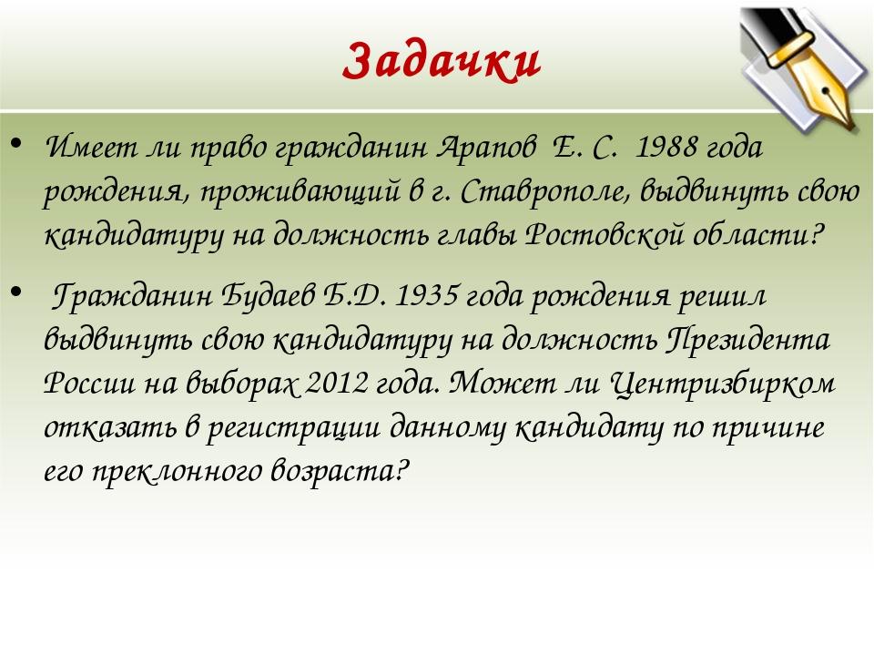 Задачки Имеет ли право гражданин Арапов Е. С. 1988 года рождения, проживающий...