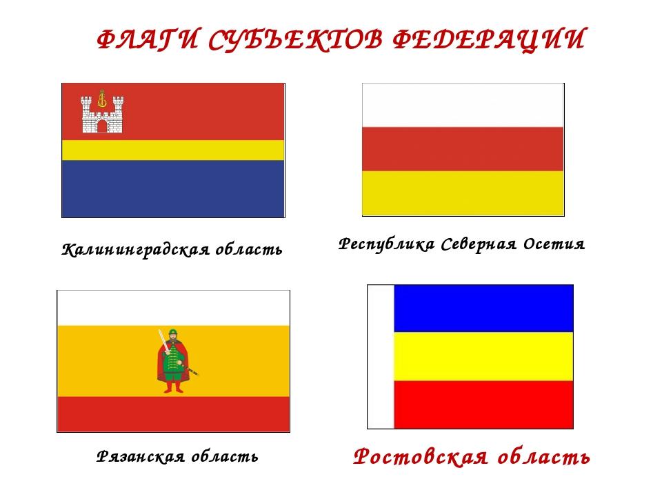 Калининградская область Республика Северная Осетия Рязанская область Ростовск...