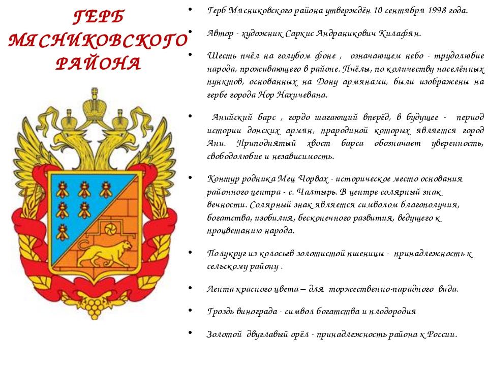 ГЕРБ МЯСНИКОВСКОГО РАЙОНА Герб Мясниковского района утверждён 10 сентября 199...