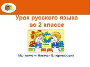 Малашкевич Наталья Владимировна