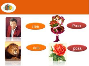 Роза роза Лев лев