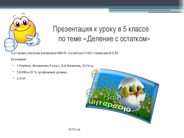 Презентация к уроку в 5 классе по теме «Деление с остатком» Составлена учите...