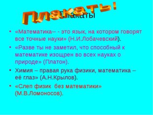 Плакаты «Математика-- - это язык, на котором говорят все точные науки» (Н.И.Л