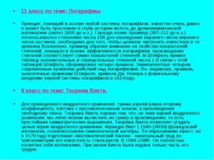 11 класс по теме: Логарифмы Принцип, лежащий в основе любой системы логарифмо