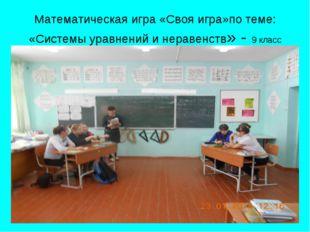 Математическая игра «Своя игра»по теме: «Системы уравнений и неравенств» - 9