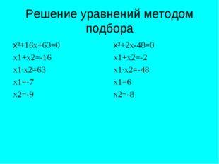 Решение уравнений методом подбора х²+2х-48=0 х1+х2=-2 х1·х2=-48 х1=6 х2=-8 х²