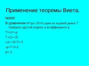 Применение теоремы Виета. №585 В уравнении х²+рх-35=0 один из корней равен 7.