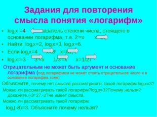 Задания для повторения смысла понятия «логарифм» log2x =4 показатель степени
