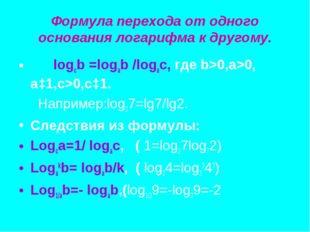 Формула перехода от одного основания логарифма к другому. logcb =logab /logac