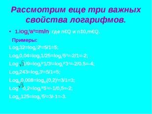 Рассмотрим еще три важных свойства логарифмов. 1.loganam=m/n, где n€Q и n‡0,m
