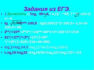 Задания из ЕГЭ. 1.Вычислить:а)log1/ 49=-4,т.к.(1/ )x=49; 7-1/2x=72; -x/2=2; x